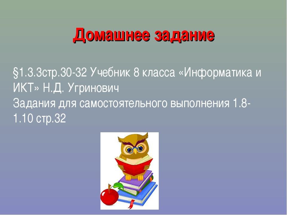 Домашнее задание §1.3.3стр.30-32 Учебник 8 класса «Информатика и ИКТ» Н.Д. Уг...