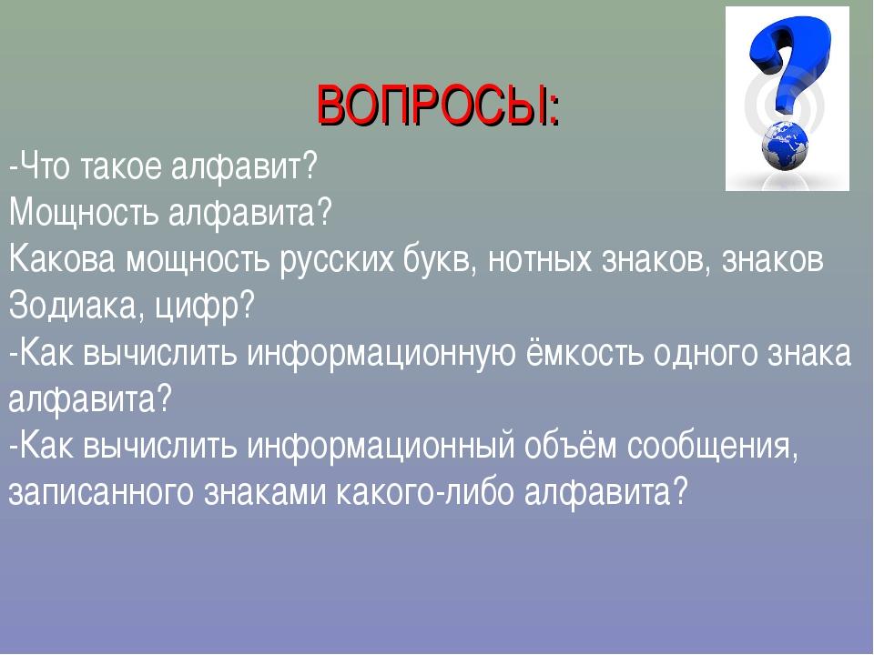ВОПРОСЫ: -Что такое алфавит? Мощность алфавита? Какова мощность русских букв,...