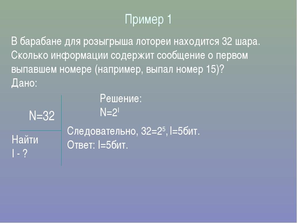 Пример 1 В барабане для розыгрыша лотореи находится 32 шара. Сколько информа...