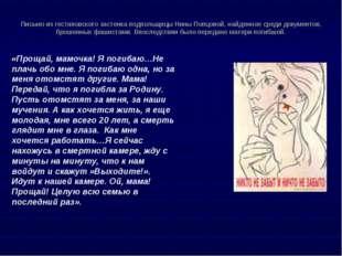 Письмо из гестаповского застенка подпольщицы Нины Попцовой, найденное среди д