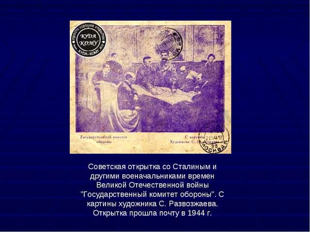 Советская открытка со Сталиным и другими военачальниками времен Великой Отече...