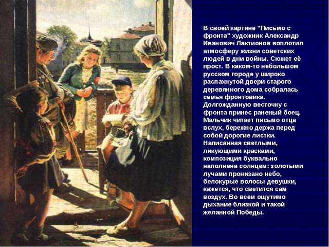 """В своей картине """"Письмо с фронта"""" художник Александр Иванович Лактионов вопло..."""