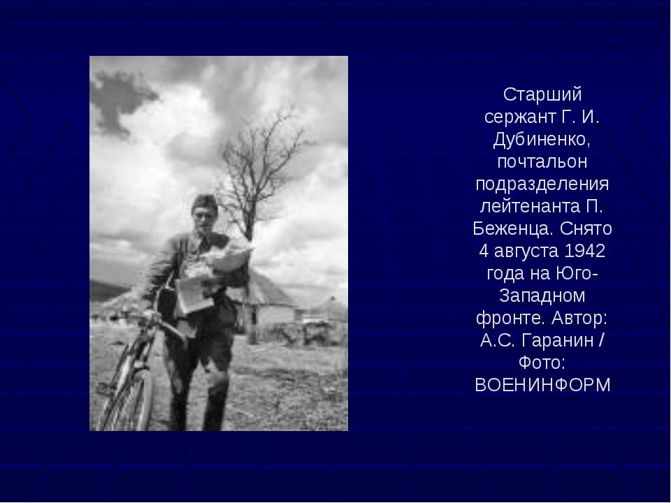 Старший сержант Г. И. Дубиненко, почтальон подразделения лейтенанта П. Беженц...