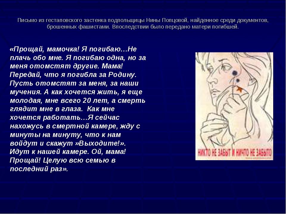 Письмо из гестаповского застенка подпольщицы Нины Попцовой, найденное среди д...
