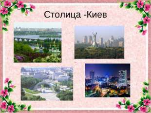 Столица -Киев