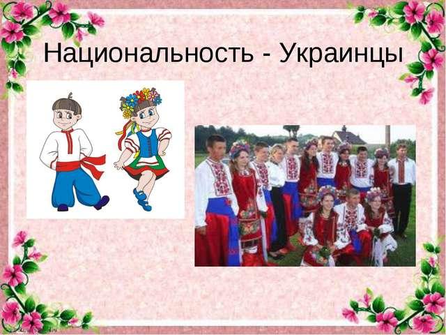 Национальность - Украинцы