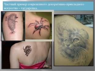 Частный пример современного декоративно-прикладного искусства – татуировка.