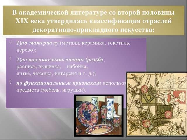 В академической литературе со второй половины XIX века утвердилась классифика...