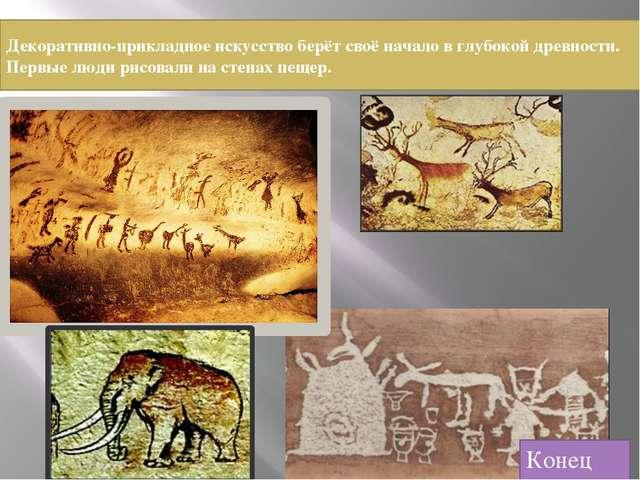 Декоративно-прикладное искусство берёт своё начало в глубокой древности. Перв...