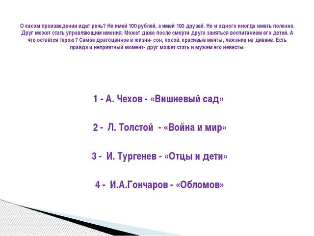 1 - А. Чехов - «Вишневый сад» 2 - Л. Толстой - «Война и мир» 3 - И. Тургенев...