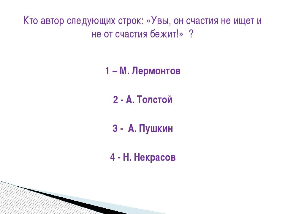 1 – М. Лермонтов 2 - А. Толстой 3 - А. Пушкин 4 - Н. Некрасов Кто автор следу...