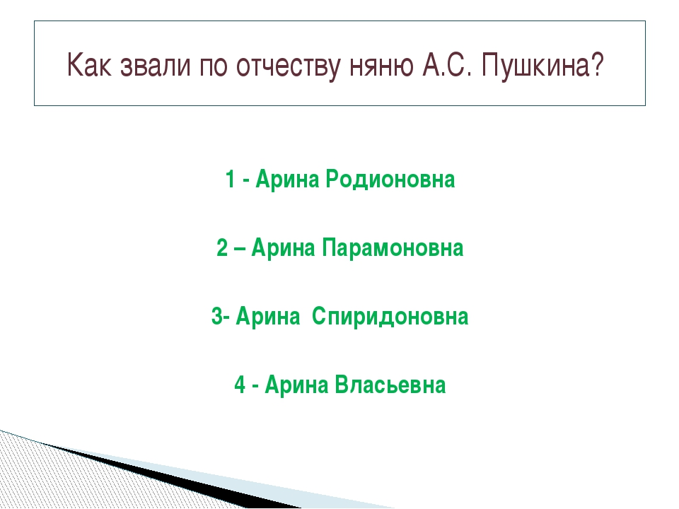 1 - Арина Родионовна 2 – Арина Парамоновна 3- Арина Спиридоновна 4 - Арина Вл...