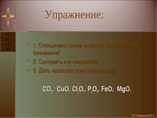 1. Определить каким оксидам соответствуют основания? 2. Составить эти основан