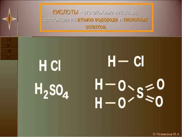 КИСЛОТЫ – это сложные вещества, состоящие из атомов водорода и кислотных оста...