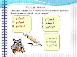 УСТНАЯ РАБОТА Функции объединены в группы по определенному признаку. Какая ф