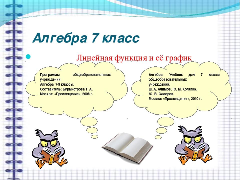 Алгебра 7 класс Линейная функция и её график Алгебра: Учебник для 7 класса об...