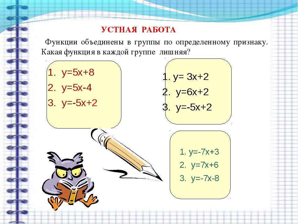 УСТНАЯ РАБОТА Функции объединены в группы по определенному признаку. Какая ф...