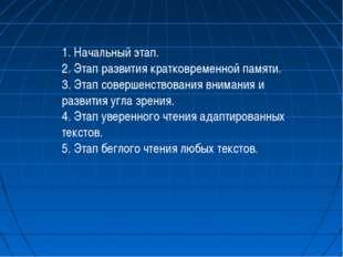 1. Начальный этап. 2. Этап развития кратковременной памяти. 3. Этап совершен