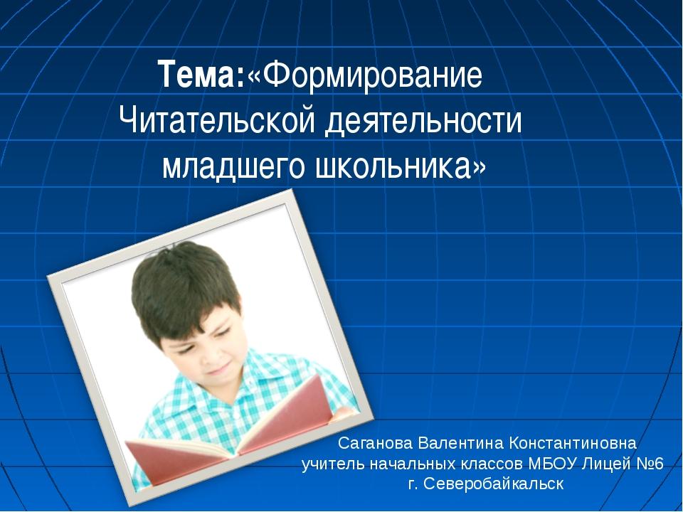 Тема:«Формирование Читательской деятельности младшего школьника» Саганова Ва...