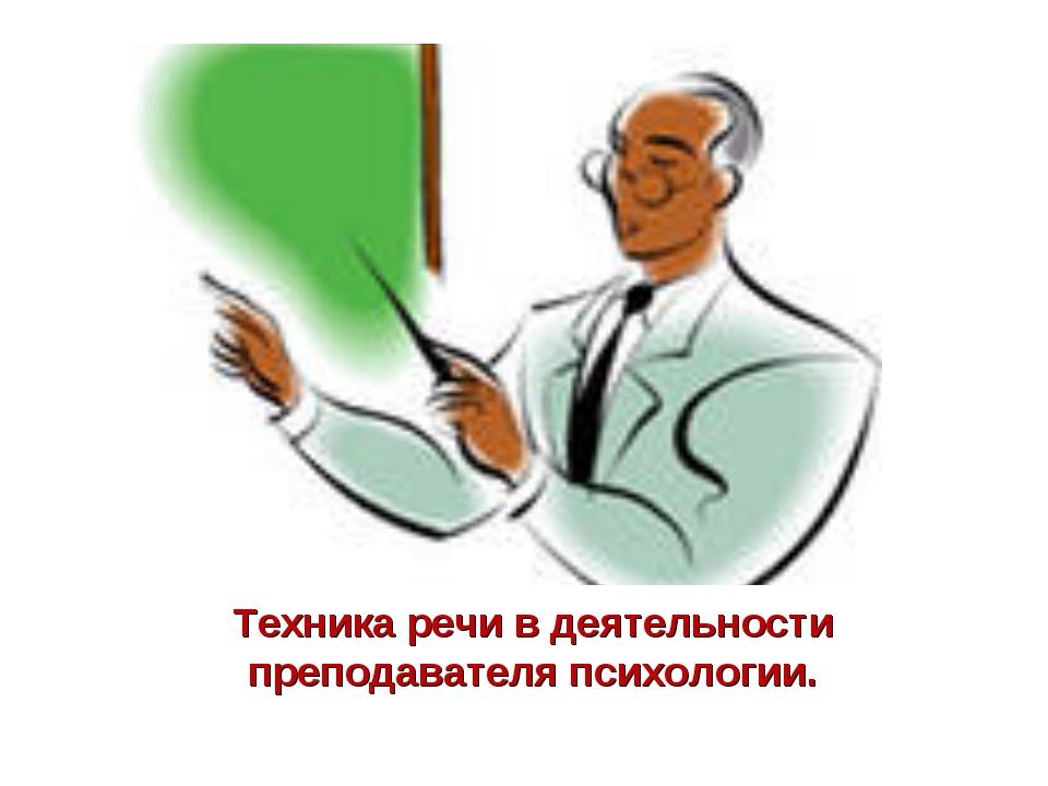 Техника речи в деятельности преподавателя психологии.