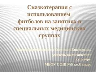 Выполнила:Новикова Светлана Викторовна учитель по физической культуре МБОУ СО