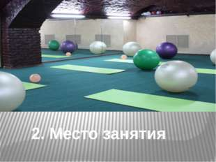 2. Место занятия