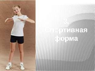 3. Спортивная форма