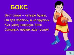 БОКС Этот спорт – четыре буквы, Он для крепких, а не хрупких. Хук, уход, нокд