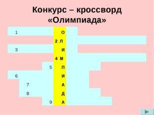 Конкурс – кроссворд «Олимпиада» 1О 2 Л 3