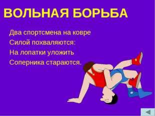 ВОЛЬНАЯ БОРЬБА Два спортсмена на ковре Силой похваляются: На лопатки уложить