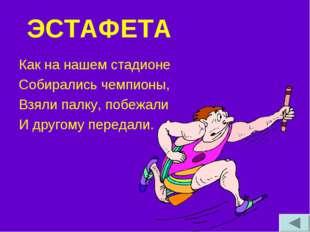 ЭСТАФЕТА Как на нашем стадионе Собирались чемпионы, Взяли палку, побежали И д