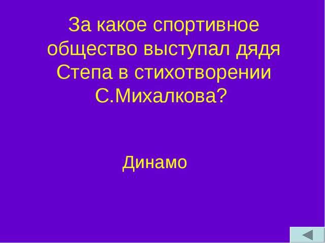 За какое спортивное общество выступал дядя Степа в стихотворении С.Михалкова?...