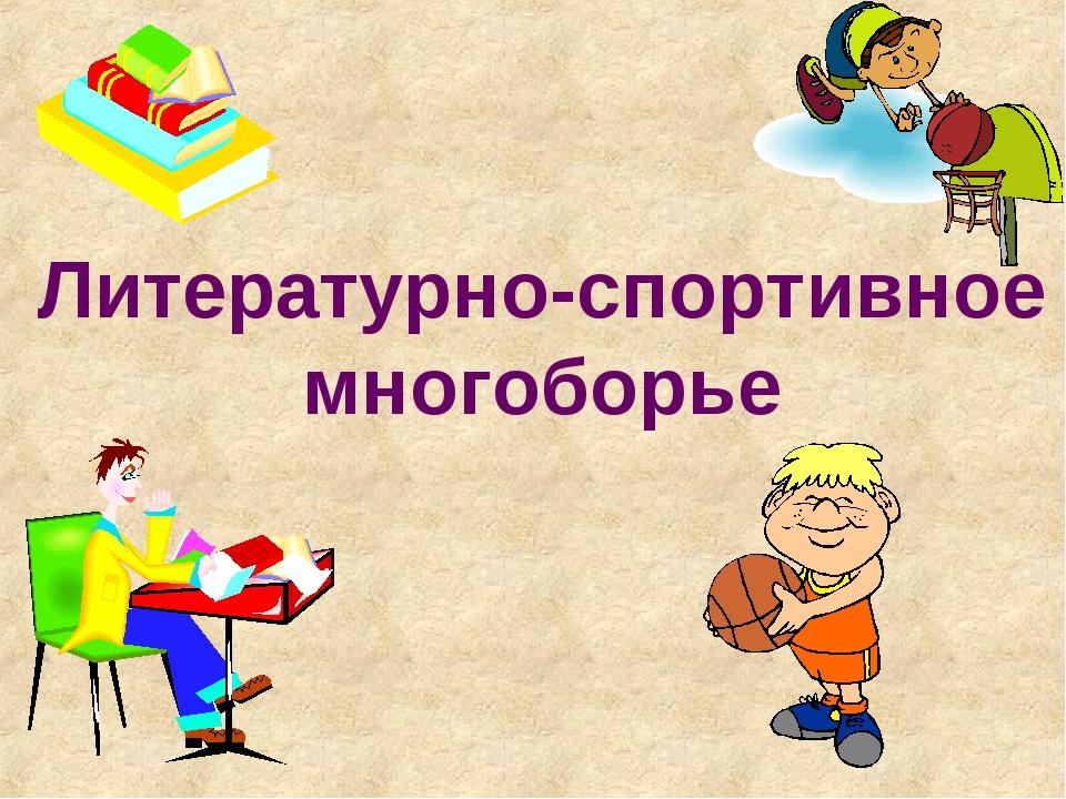 Литературно-спортивное многоборье