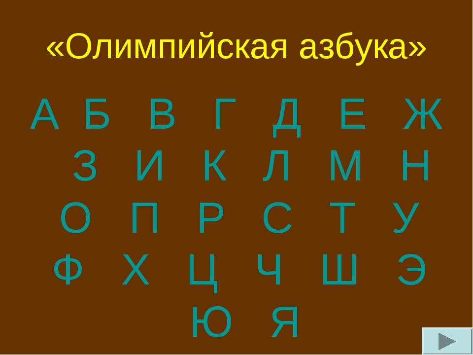 «Олимпийская азбука» А Б В Г Д Е Ж З И К Л М Н О П Р С Т У Ф Х Ц Ч Ш Э Ю Я