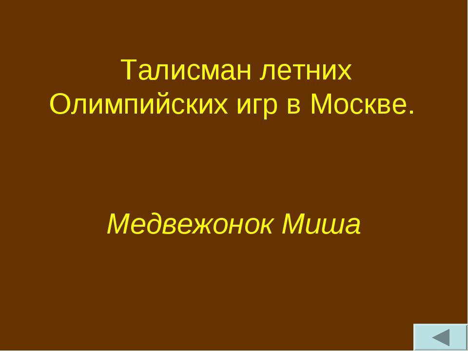 Талисман летних Олимпийских игр в Москве. Медвежонок Миша