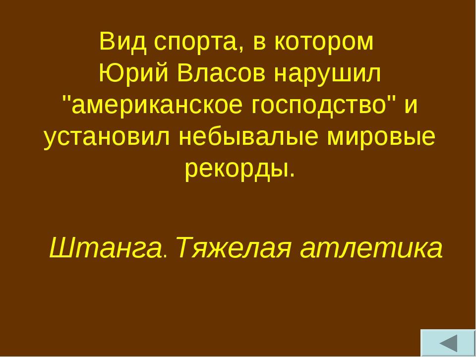 """Вид спорта, в котором Юрий Власов нарушил """"американское господство"""" и установ..."""