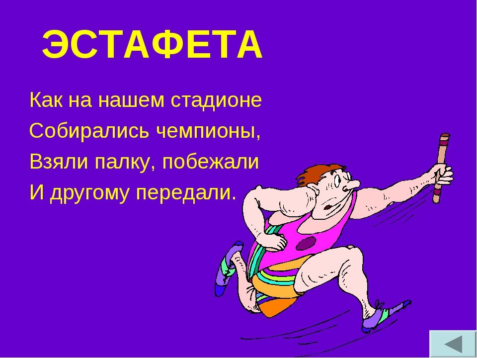 ЭСТАФЕТА Как на нашем стадионе Собирались чемпионы, Взяли палку, побежали И д...