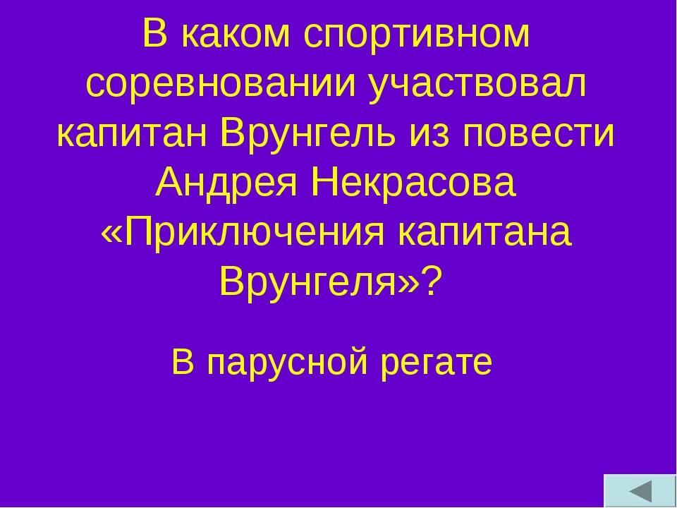 В каком спортивном соревновании участвовал капитан Врунгель из повести Андрея...