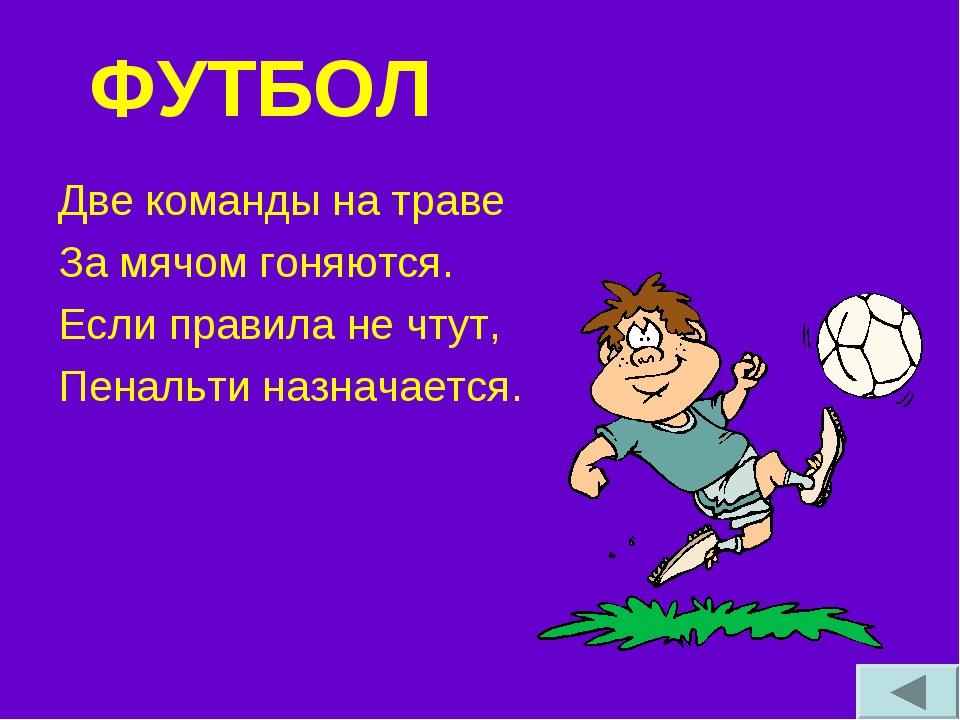 ФУТБОЛ Две команды на траве За мячом гоняются. Если правила не чтут, Пенальти...