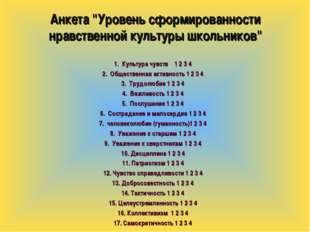 """Анкета """"Уровень сформированности нравственной культуры школьников"""" 1. Культу"""