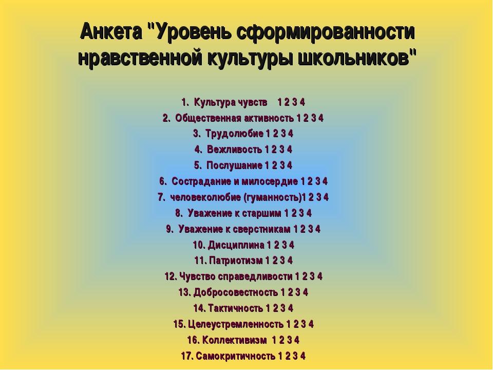 """Анкета """"Уровень сформированности нравственной культуры школьников"""" 1. Культу..."""