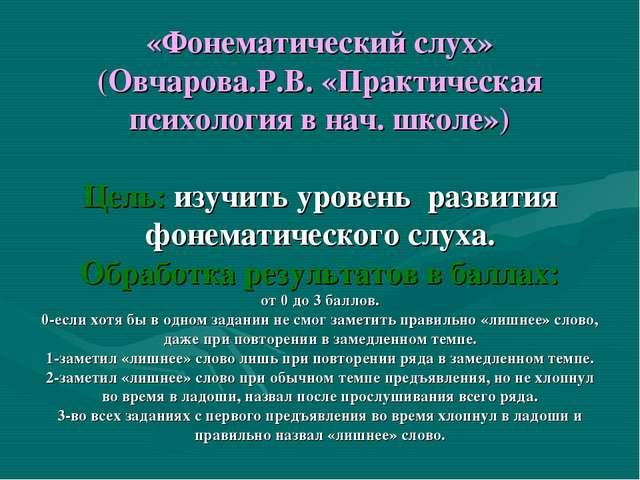 Результаты методики «Фонематический слух» (Овчарова.Р.В. «Практическая психо...