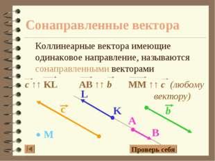 Сонаправленные вектора Коллинеарные вектора имеющие одинаковое направление, н