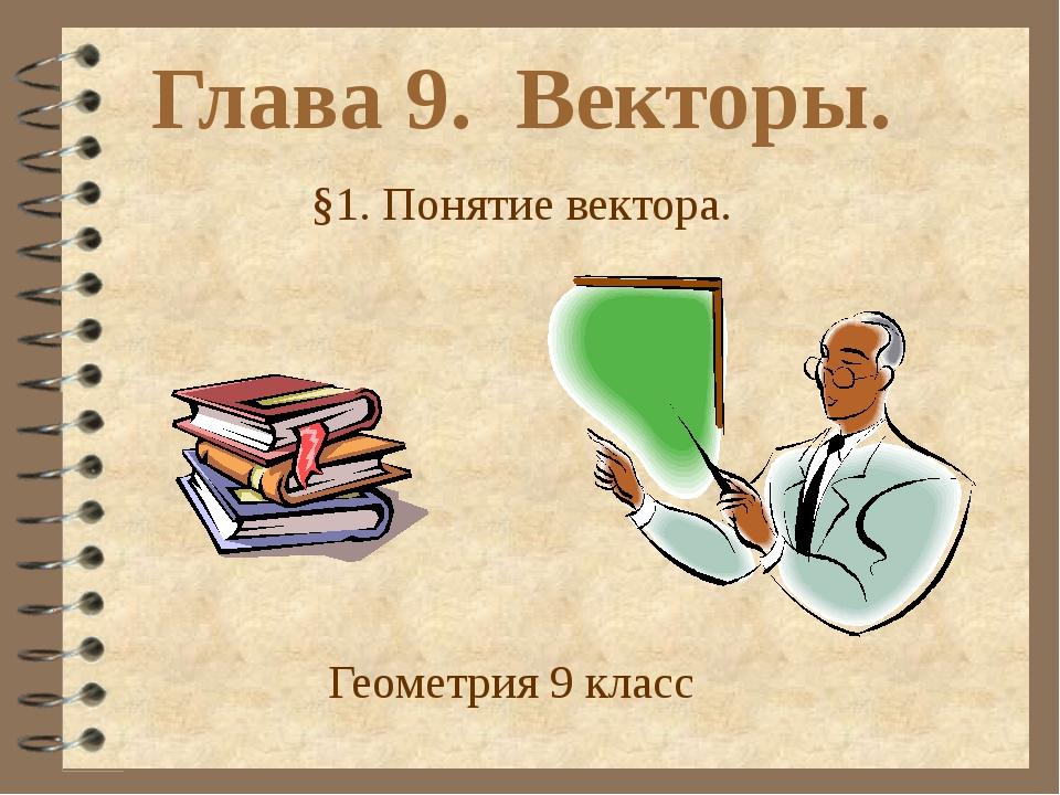 §1. Понятие вектора. Геометрия 9 класс Глава 9. Векторы.