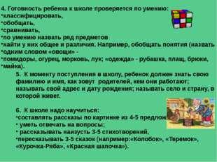 4. Готовность ребенка к школе проверяется по умению: классифицировать, обобща