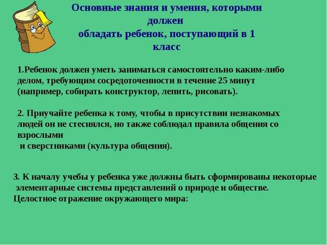 Основные знания и умения, которыми должен обладать ребенок, поступающий в 1 к...