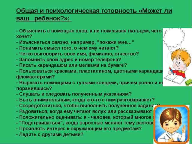 Общая и психологическая готовность «Может ли ваш ребенок?»: - Объяснить с пом...