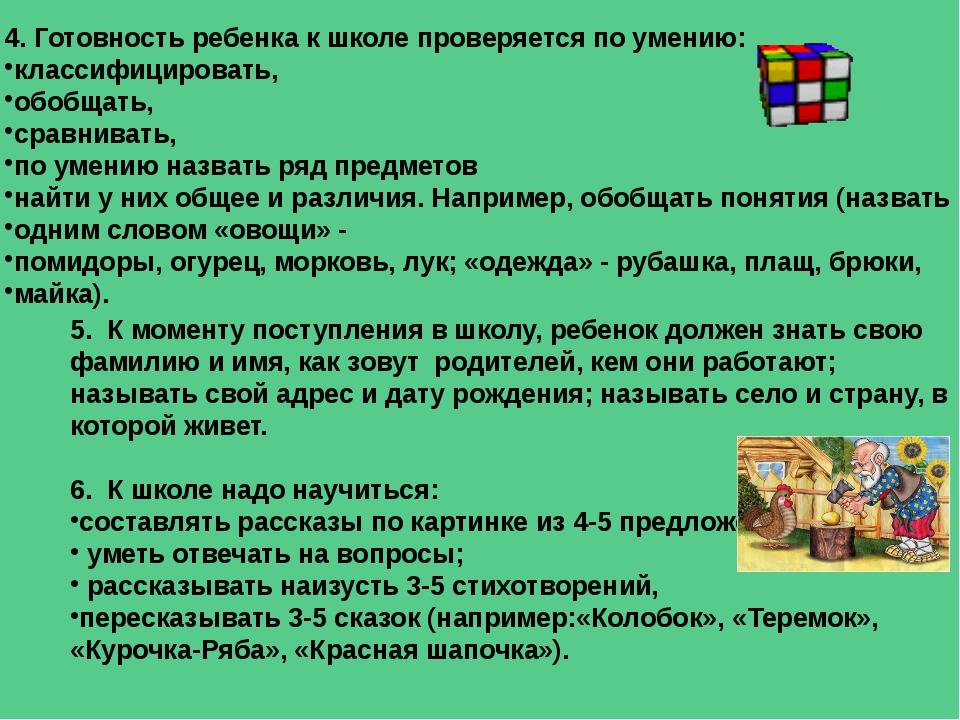4. Готовность ребенка к школе проверяется по умению: классифицировать, обобща...