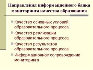 Направления информационного банка мониторинга качества образования Качество о