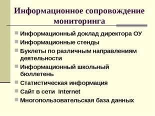 Информационное сопровождение мониторинга Информационный доклад директора ОУ И